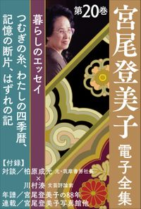 宮尾登美子 電子全集20『つむぎの糸/わたしの四季暦/記憶の断片/はずれの記』