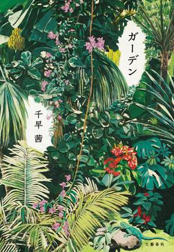 ガーデン-電子書籍