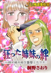 女の残虐事件簿 狂った姉妹の絆~姉が妹の姑を襲撃したワケ/ザ・女の事件Vol.2