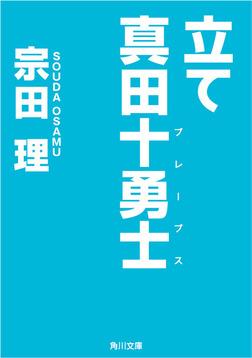 立て 真田十勇士-電子書籍