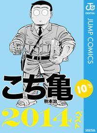 こち亀10's 2014ベスト
