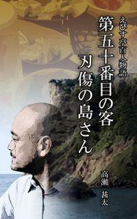 えびす亭百人物語 第五十番目の客 刃傷の島さん