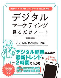知識ゼロからPV数、CVR、リピート率向上を実現! デジタルマーケティング見るだけノート-電子書籍