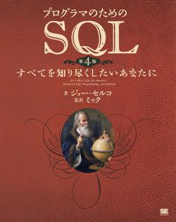プログラマのためのSQL 第4版 すべてを知り尽くしたいあなたに-電子書籍