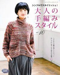 大人の手編みスタイル vol.10