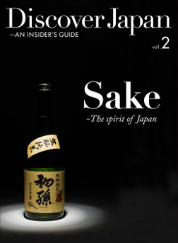Discover Japan - AN INSIDER'S GUIDE Vol.2-電子書籍