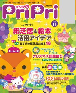 PriPri プリプリ 2017年11月号-電子書籍