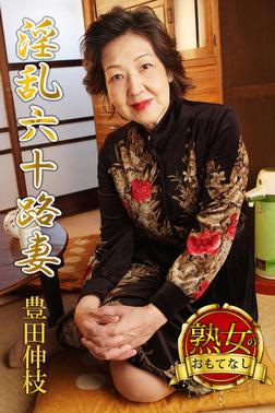 【熟女のおもてなし】淫乱六十路妻 豊田伸枝-電子書籍