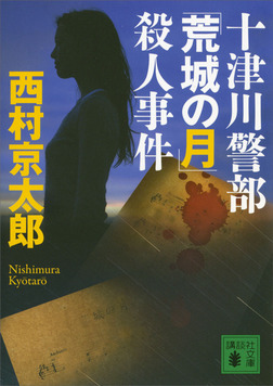 十津川警部「荒城の月」殺人事件-電子書籍