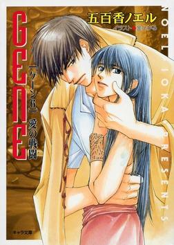 愛の戦闘 GENE6-電子書籍