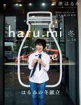 栗原はるみ haru_mi 2021年 01月号 [雑誌]