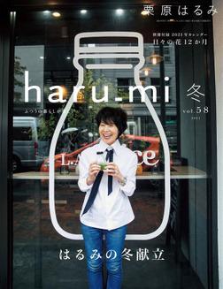 栗原はるみ haru_mi 2021年 01月号 [雑誌]-電子書籍