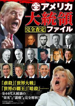 全アメリカ大統領完全査定ファイル-電子書籍