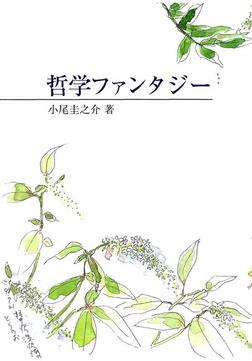 哲学ファンタジー-電子書籍