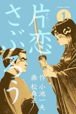 片恋さぶろう 1-電子書籍