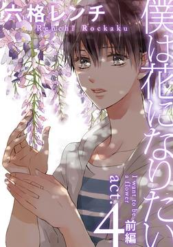 僕は花になりたい act.4 前編-電子書籍
