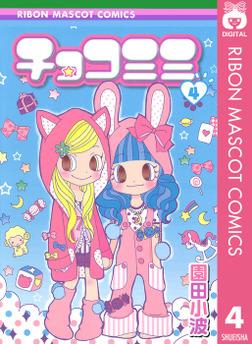 チョコミミ 4-電子書籍