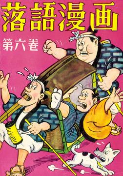 落語漫画 (6)-電子書籍