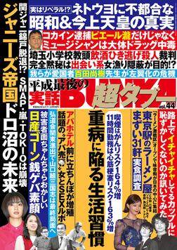実話BUNKA超タブー vol.44-電子書籍