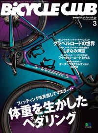 BiCYCLE CLUB 2020年3月号 No.419