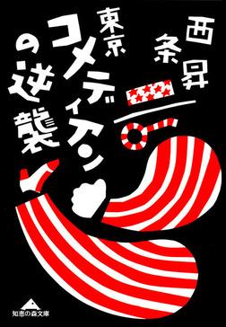 東京コメディアンの逆襲-電子書籍