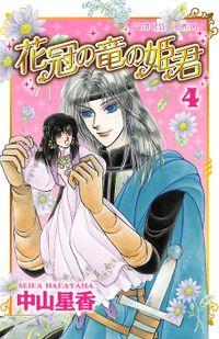 花冠の竜の姫君 4