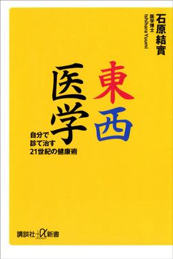 東西医学 自分で診て治す21世紀の健康術-電子書籍
