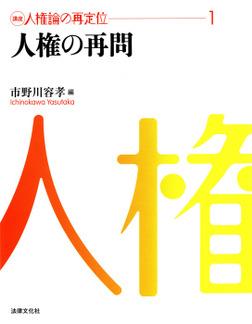 講座 人権論の再定位1 人権の再問-電子書籍