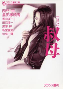 叔母【OBA】-電子書籍
