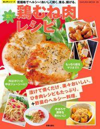 楽々鶏むね肉レシピ