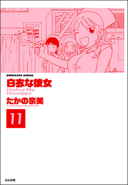 白衣な彼女(分冊版) 【第11話】-電子書籍