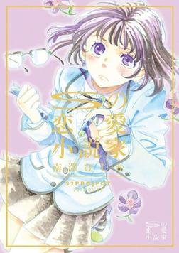 Sの恋愛小説家-電子書籍