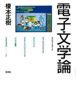 電子文学論-電子書籍
