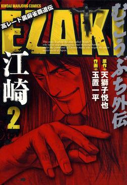 むこうぶち外伝 EZAKI (2)-電子書籍