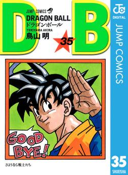 DRAGON BALL モノクロ版 35-電子書籍