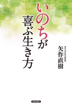 「いのち」が喜ぶ生き方-電子書籍