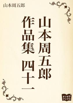 山本周五郎 作品集 四十一-電子書籍