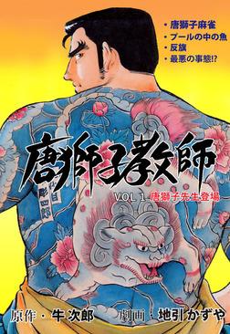 唐獅子教師 1-電子書籍