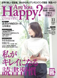 Are You Happy? (アーユーハッピー) 2015年 11月号