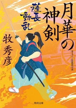 月華の神剣 薩長動乱-電子書籍
