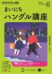 NHKラジオ まいにちハングル講座 2020年6月号