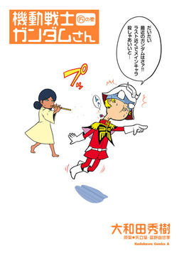 機動戦士ガンダムさん (15)の巻-電子書籍