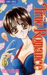True Romance(フラワーコミックス)
