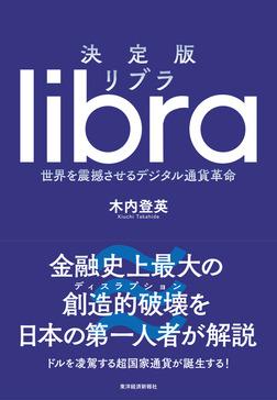 決定版 リブラ―世界を震撼させるデジタル通貨革命-電子書籍