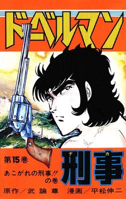 ドーベルマン刑事 第15巻-電子書籍