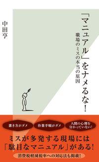 「マニュアル」をナメるな!~職場のミスの本当の原因~(光文社新書)