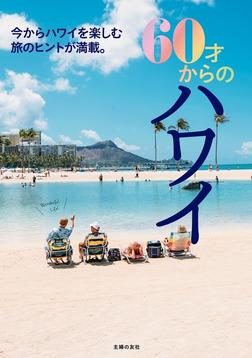 60才からのハワイ-電子書籍