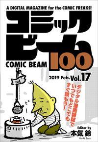 コミックビーム100 2019 Feb. Vol.17