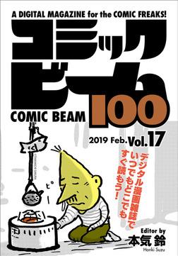 コミックビーム100 2019 Feb. Vol.17-電子書籍