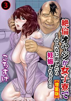 絶倫オヤジが女子寮で~そんなに出したら妊娠しちゃう!!【増量版】3-電子書籍
